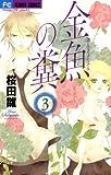 金魚の糞(3) (フラワーコミックス)