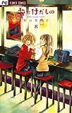 花にけだもの(8) (フラワーコミックス)
