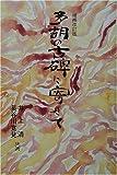 上野三碑シンポジウム 多胡碑考証のミニ散歩のこころだ