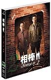 相棒 スリム版 シーズン2 DVDセット2 (期間限定出荷)