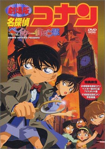 名探偵コナン・ベイカー街の亡霊 [DVD]