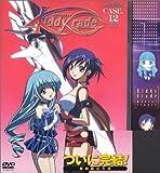 キディ・グレイド CASE12 コレクターズ・エディション [DVD]