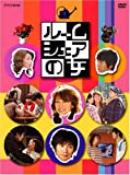 ルームシェアの女 DVD-BOX