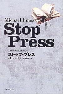 ストップ・プレス 世界探偵小説全集 (38)