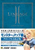 リネージュII マスターズガイド モンスター&マップ編 クロニクル2改訂版 (ドリマガBOOKS)