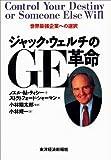 ジャック・ウェルチのGE革命—世界最強企業への選択