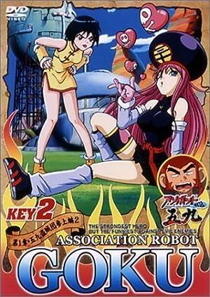 アソボット戦記五九DVD