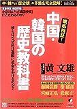 徹底検証!中国・韓国の歴史教科書—なぜ、彼らは反日に生命(いのち)をかけるのか?