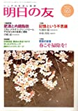 明日の友 2006年 05月号 [雑誌]