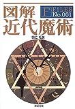 図解 近代魔術 (F‐Files No.001) (F‐Files)