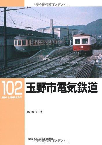 玉野市電気鉄道 (RM LIBRARY 102)
