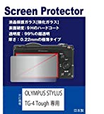 【強化ガラスフィルム 硬度9H 厚さ0.22mm 透明度99%】 OLYMPUS STYLUS TG-4 Tough専用 液晶保護ガラス(強化ガラスフィルム)