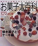 お菓子大百科 (1) (別冊NHKきょうの料理)
