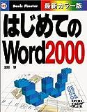 はじめてのWord2000 (はじめての…シリーズ)