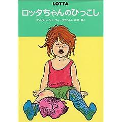 ロッタちゃんのひっこし (世界のどうわ傑作選 (1))
