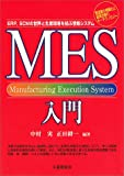 MES入門—ERP、SCMの世界と生産現場を結ぶ情報システム