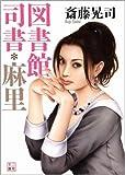 図書館司書・麻里 (二見文庫)
