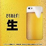 SoftBank iPhone5 アイフォン ハードケース・カバー ケースマーケット オリジナル 【とりあえず!生!】