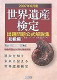 2007年6月度世界遺産検定出題問題公式解説集[初級編]