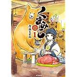 Amazon.co.jp: くまみこ 1<くまみこ> (コミックフラッパー) eBook: 吉元 ますめ: Kindleストア