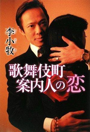 歌舞伎町案内人の恋