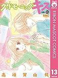 グッドモーニング・キス 13 (りぼんマスコットコミックスDIGITAL)