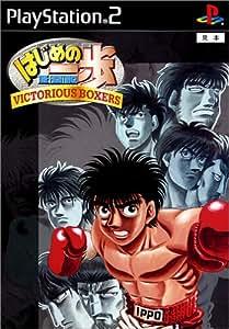 はじめの一歩 VICTORIOUS BOXERS