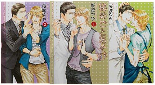 秘めごとあそび コミック 1-3巻セット (あすかコミックスCL‐DX)