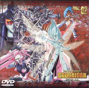 勇者王ガオガイガーFINAL 02 [DVD]