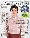 大人のおしゃれ手帖 2015年 05 月号 [雑誌]