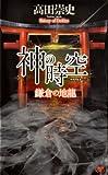 神の時空 ―鎌倉の地龍― (講談社ノベルス)