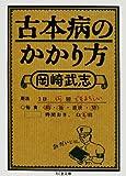 古本病のかかり方 (ちくま文庫)