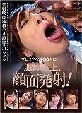 プレミア女優30人に濃厚舌上、顔面発射! プレミアム [DVD]