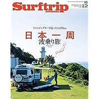 SURFTRIP JOURNAL 表紙画像