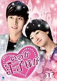 いつか王子様が DVD-BOX1
