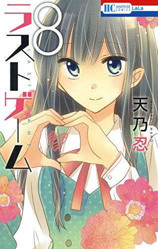 ラストゲーム 8 (花とゆめコミックス)