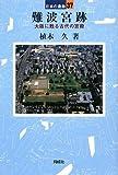 難波宮跡―大阪に甦る古代の宮殿 (日本の遺跡)