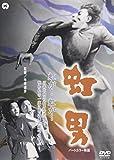 虹男 [DVD]