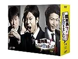 裁判長っ!おなか空きました!DVD-BOX 下巻 通常版[DVD]