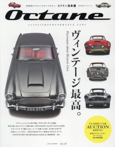 Octane日本版 Vol.14 (BIGMANスペシャル)