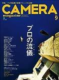 CAMERA magazine 2014.9 [雑誌]