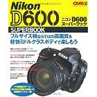 ニコンD600スーパーブック (学研カメラムック)