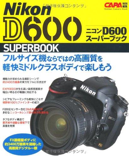 ニコンD600スーパーブック―フルサイズ機の高画質を軽快ミドルクラスボディで楽し (Gakken Camera Mook)