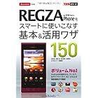 できるポケット docomo REGZA Phoneをスマートに使いこなす基本&活用ワザ150