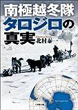 南極越冬隊タロジロの真実 (小学館文庫)