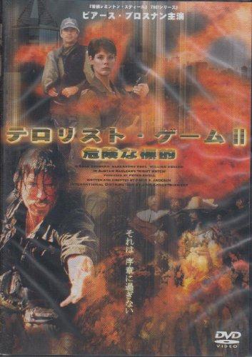 テロリスト・ゲームII危険な標的 [DVD]