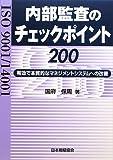 ISO9001/14001内部監査のチェックポイント200―有効で本質的なマネジメントシステムへの改善
