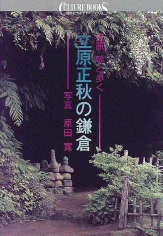 立原正秋の鎌倉