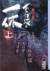 あっかんべェ一休(上) (講談社漫画文庫)