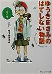 ゆうきまさみのはてしない物語 地の巻 (角川スニーカー文庫)
